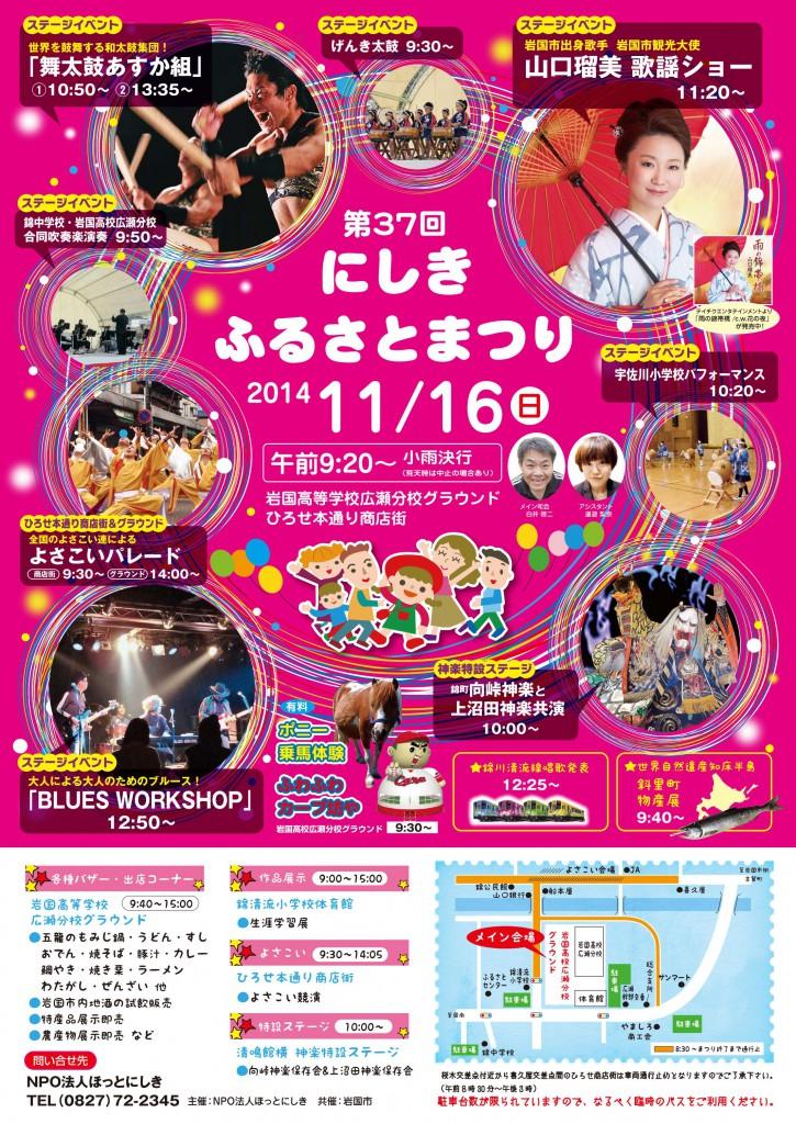 nishikiposter2014A1020【最終校正)_02