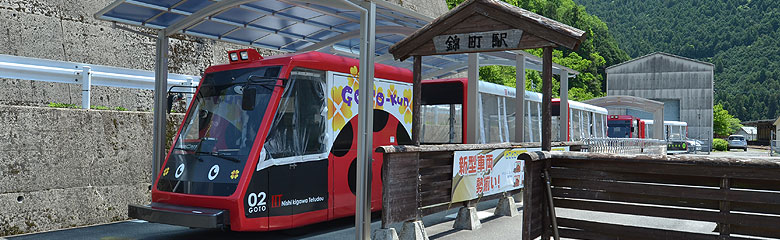 錦川鉄道乗務員、とことこトレイン・売店係員募集