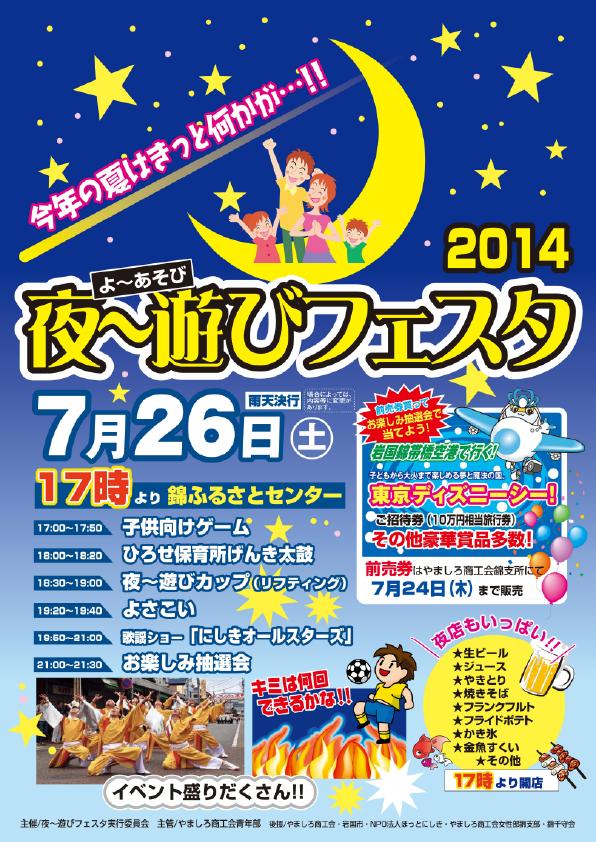 yoasobi2014-4 (1)_01