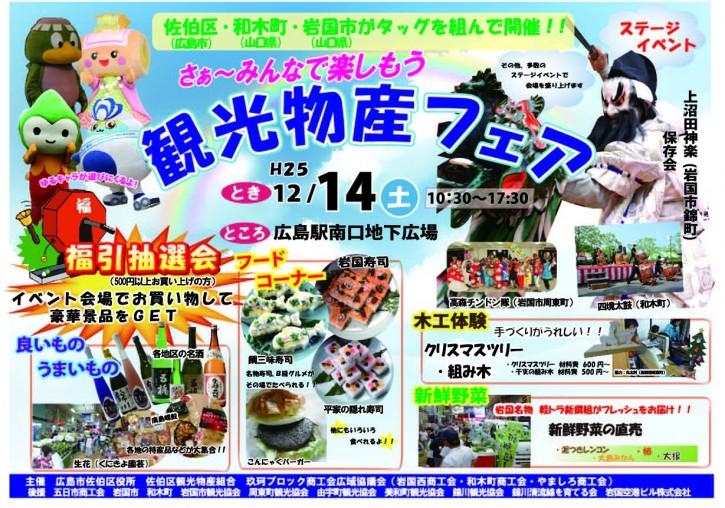 12月14日広島イベント