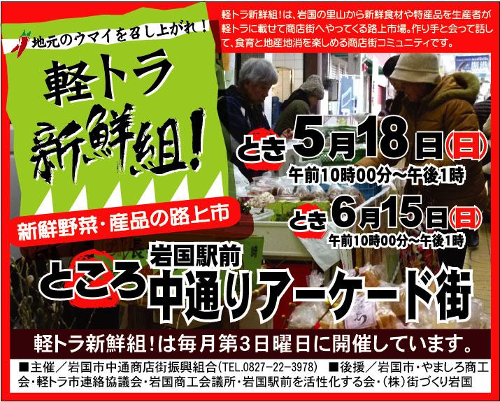 軽トラ新鮮組5,6月広告