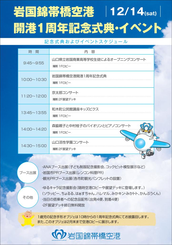 イベントA4チラシデザイン_01