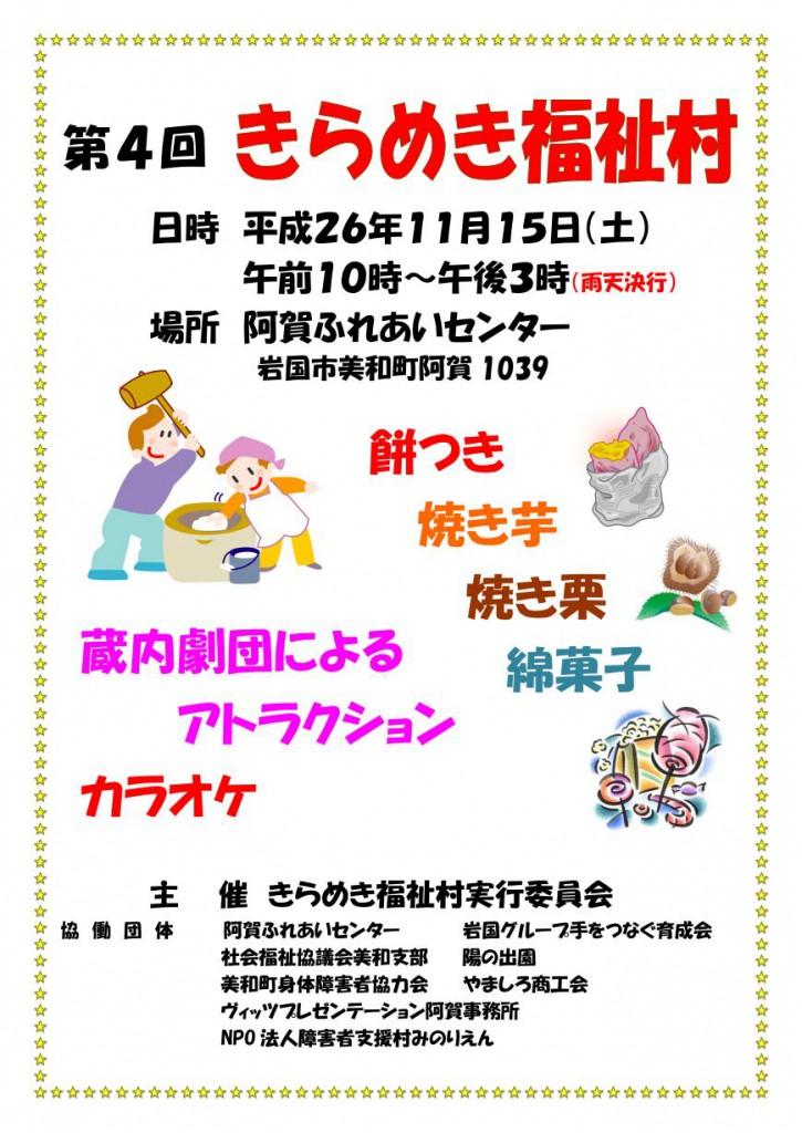 チラシ第4回きらめき福祉村 _01