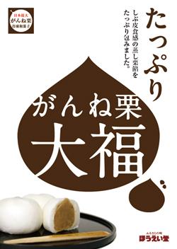 daifuku_kuri_s