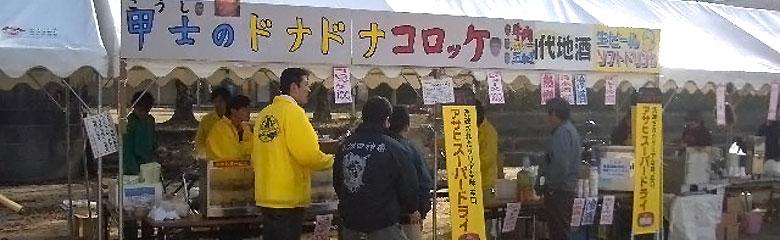 """""""絆""""感謝運動実施について(美和)"""