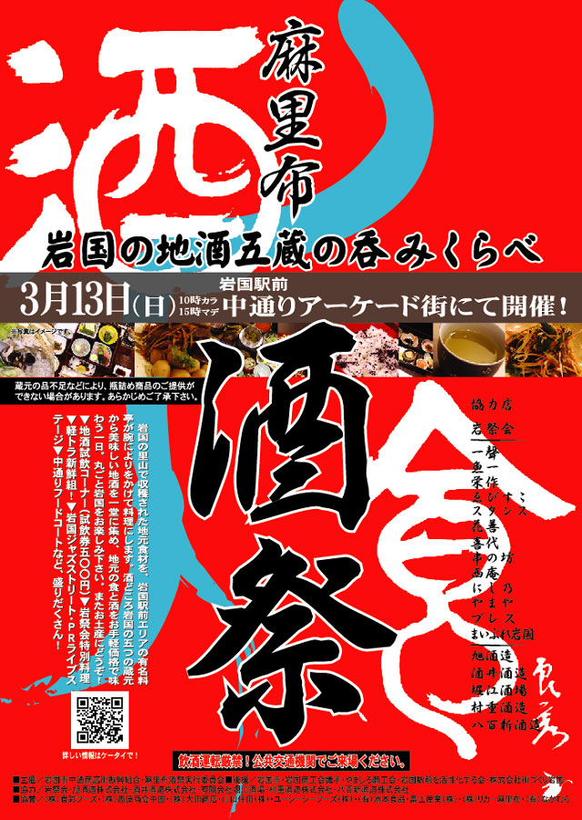 sakematsuri_b3_2016web