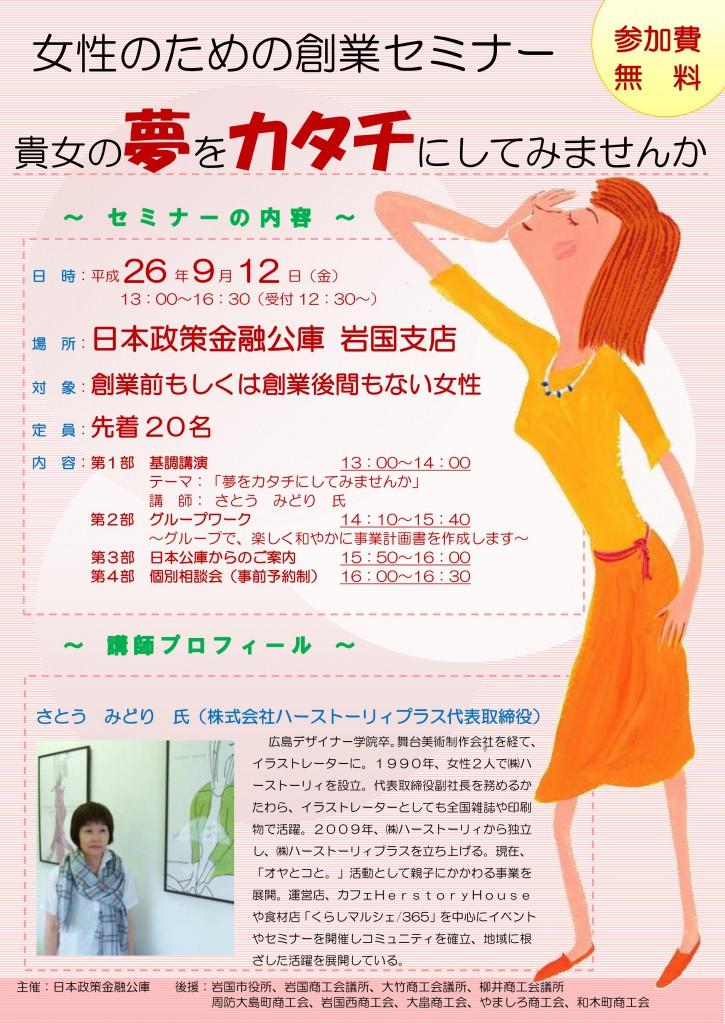 seminar140829k_01